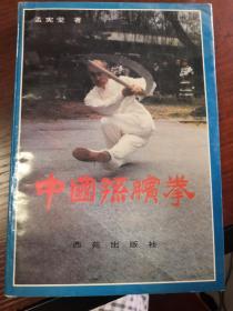 孟宪堂签名本:中国孙膑拳 一版一印