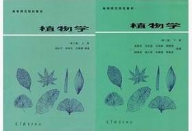 植物学 上册+下册 第2版 第二版 陆时万 高等教育出版社 一套两本