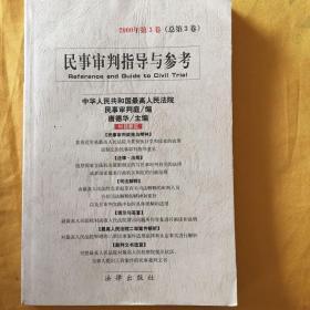 民事审判指导与参考2000年第3卷(总第3卷)