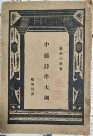 民国国学小丛书《中国诗学大钢》