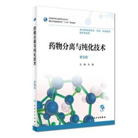 药物分离与纯化技术 第3三版