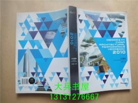 中国建筑表现年鉴2010:文化建筑