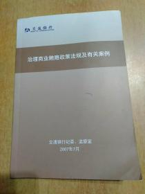 交通银行·治理商业贿赂政策法规及有关案例