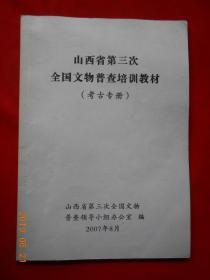 山西省第三次全国文物普查培训教材〔考古专册〕