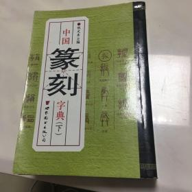 中国篆刻字典(下)