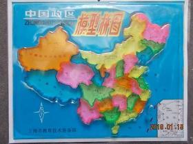 中国政区模型拼图(80年代中国政区立体教学模型拼图)