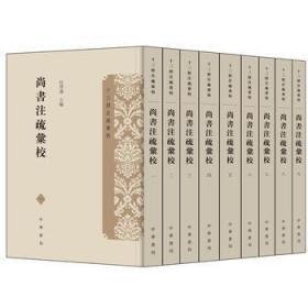尚书注疏汇校(全九册)