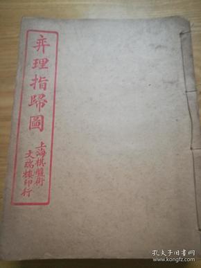 清文瑞楼【奕理指归图】7册全(施定庵先生著 奕潜斋刊本)