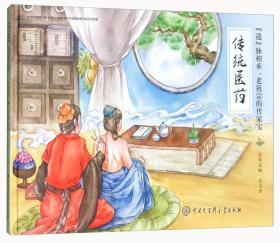 遗脉相承,老祖宗的传家宝:传统医药(精装绘本)(2019年教育部推荐)