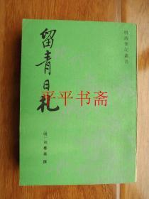 明清笔记丛书:留青日札(32开 92年一版一印 仅印2000册)