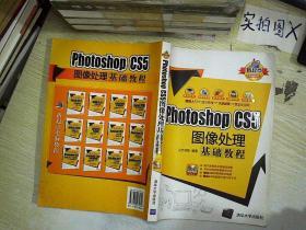 新起點電腦教程:Photoshop CS5圖像處理基礎教程  ,