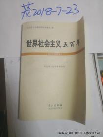 世界社会主义五百年 : 党员干部读本