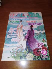 江门文艺  1999年第10期上半月