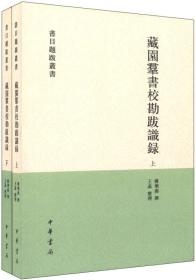藏园群书校勘跋识录(全二册)