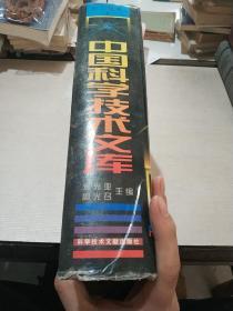 中国科学技术文库 化学工程轻工技术 上