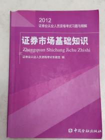 证券市场基础知识:2012证券业从业人员资格考试习题与精解