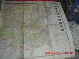中华人民共和国地图(带语录1全张)