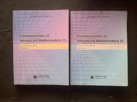 高等数学基础Fundamentals of Advanced Mathematics(I)(II)2本合售