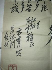 中国书法家协会河北分会副主席方育画一幅
