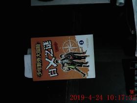 少年野外大探险 1 白X之谜
