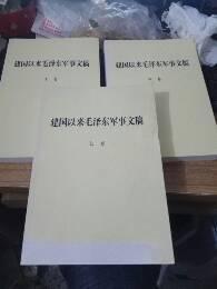 建国以来毛泽东军事文稿(上中下)