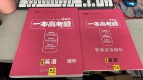 2019版 星推荐一本高考题 高考英语+答案深度解析【合售】