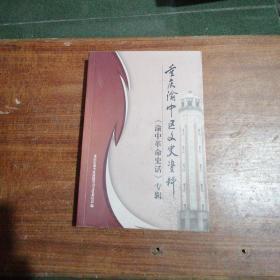重庆渝中区文史资料(渝中革命史话专辑)第20辑