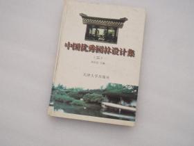 中国优秀园林设计集(三)
