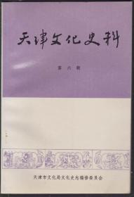 天津文化史料 第六辑