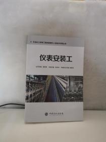 仪表安装工    石油化工安装工程技能操作人员技术问答丛书