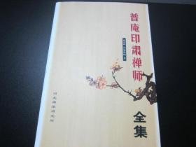 普庵印肃禅师全集  河北禅学研究所出版 2007年6月第一版