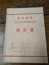 南京地区1973年大学生田径运动会秩序册