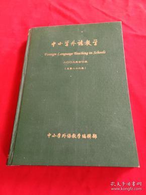 中小学外语教学 :2003年,第1——12期:精装合订本