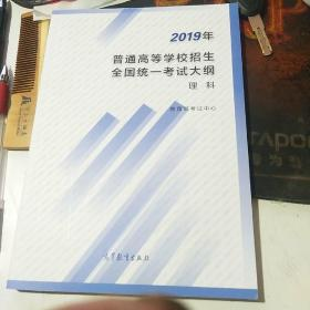 2019年普通高等学校招生全国统一考试大纲理科