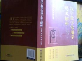汉字教学常用字形义解析