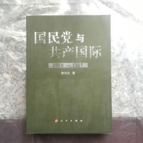 国民党与共产国际:1919-1927