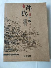 贵州传统村落全景录·郎德上寨