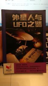 书立方系列外星人与UFO之谜