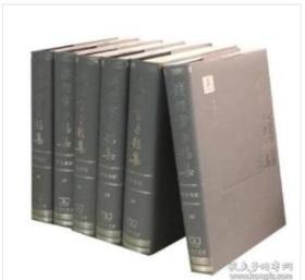 钱锺书手稿集·外文笔记 第六辑(全六册)   9E08f