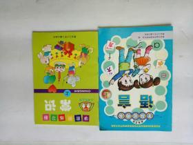 学前班用书语言(上)+学前班练习册常识(上)