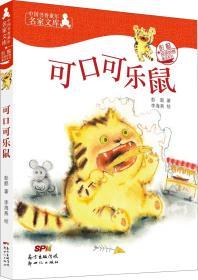 中国书香童年名家文库:彭懿奇思妙想童话系列:可口可乐鼠