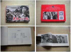 《英雄小八路》,32开黑白电影,天津2016.7一版一印,5351号,连环画