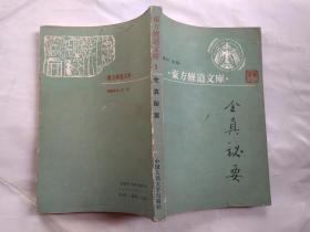 全真秘要--东方修道文库(1988年1版1印.大32开
