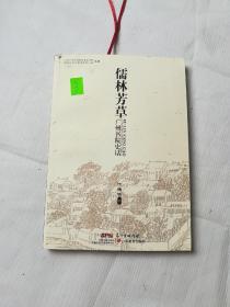 儒林芳草:广州书院史话