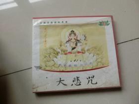 1片装VCD中国经典系列【大 悲 咒】营口佛教协会赠。H架4层