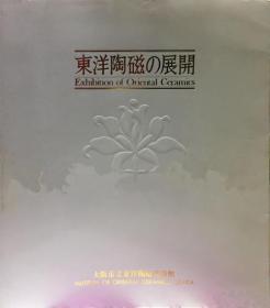 东洋陶瓷(磁)の展开