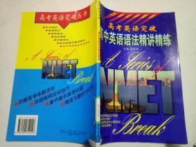 高考英语语法精讲讲练