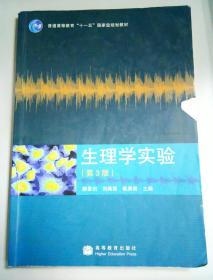 生理学实验(3版)