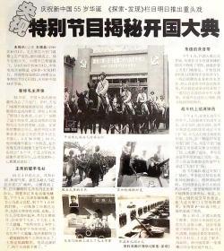 """法制晚报""""央视特别节目揭秘开国大典""""2004年9月29日"""