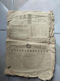 三代会报 1969年12月16日